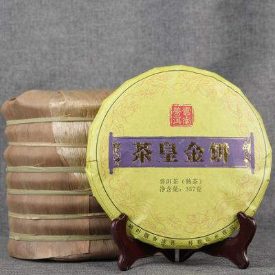 七子饼茶普洱茶 七子茶饼 单芽茶皇金饼熟茶357克茶叶