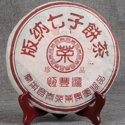 陈年普洱 七子饼茶 普洱熟茶 版纳七子茶饼 2006年