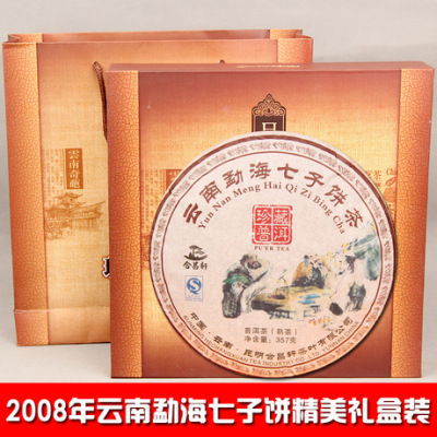 2013年勐海七子饼熟茶 普洱茶七子饼精美礼盒装 送礼佳品357g