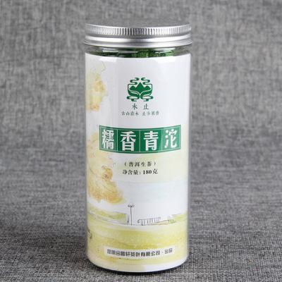 糯香小沱茶 普洱茶生茶 小金沱礼品茶180g