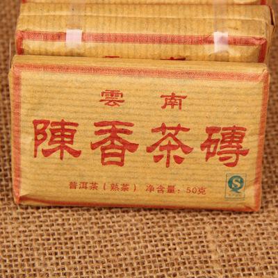 云南陈年普洱茶50g云南陈香茶砖 特级迷你砖茶熟茶小茶砖熟普