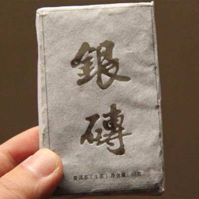 普洱茶 迷你小砖茶 木止 银砖 普洱茶砖 巧克力型 普洱生茶55g