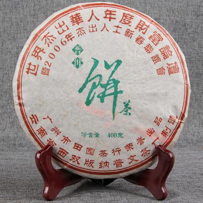 七子饼茶2006年世界杰出华人纪念饼茶 云南七子茶饼生茶 400g