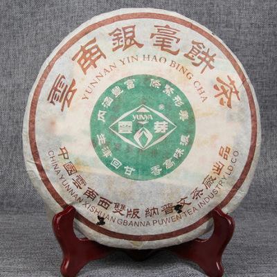 2005年陈年老生茶七子饼茶 普文普洱茶 云芽云南银毫七子茶饼