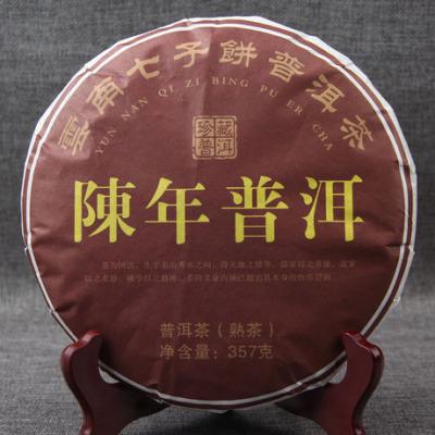 云南茶叶 普洱茶 珍藏普洱 七子饼 陈年普洱 熟茶 357g