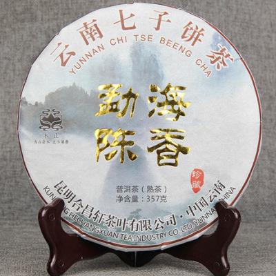 普洱茶 熟茶 金芽 勐海陈香 357g 云南七子饼茶七子茶饼