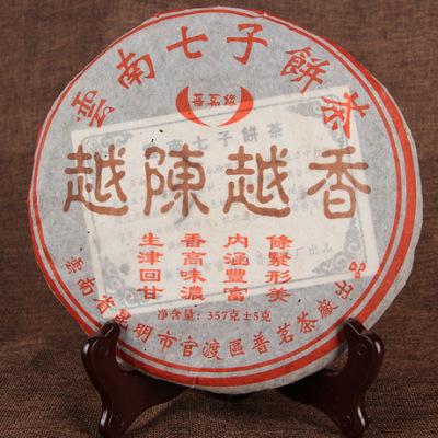 普洱茶七子茶饼 2006年纯正老茶 越陈越香 七子饼茶 熟茶普洱