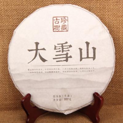 普洱茶 云南茶叶七子茶饼 大雪山 357g生茶饼 生饼 古树珍藏