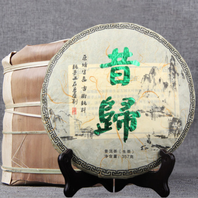 云南茶叶 七子茶饼普洱茶生茶 饼 昔归手工纯料茶 七子饼茶357g