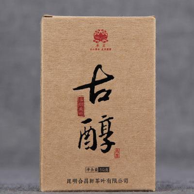 普洱茶 200年易武古树纯料 木止古醇 金芽普洱熟茶宫廷小茶砖