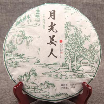 云南茶叶 普洱茶 月光白 饼 纯手工乔木 357克生茶
