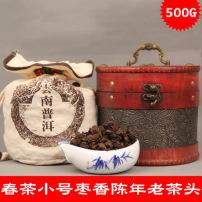云南勐海枣香老茶头500g 春茶发酵金芽茶头小号 普洱茶 熟茶