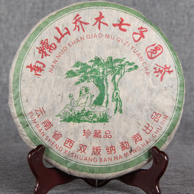 珍藏品 南糯山乔木七子圆茶 2009年陈年生茶 饼 357g普洱茶