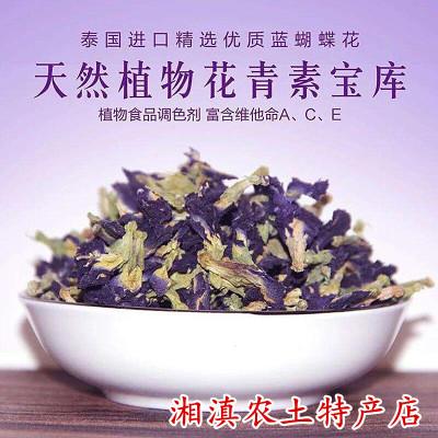 蓝蝴蝶花茶泰国进口500g袋装天然特级蝶豆花干品食用养生花茶包邮