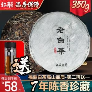 【推荐】福鼎白茶寿眉白牡丹茶饼陈年原料太姥山正宗高山老白茶350g