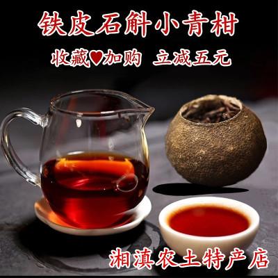 铁皮石斛小青柑茶500g瓶装特级天然红茶送礼高档石斛青柑新茶包邮