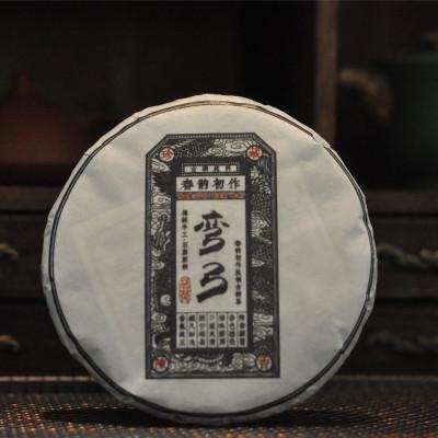 【极品珍藏】2018年不可多得的珍品 易武弯弓普洱生茶
