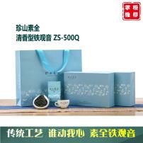 安溪铁观音春茶2020清香型新茶ZS500Q珍山陈素全丽广茶行250g