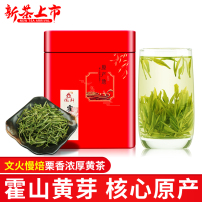 霍山黄芽茶2020新茶大叶茶特级安徽黄牙茶叶黄散装袋装浓香型125g