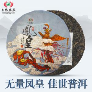 土林凤凰2018年凤皇普洱茶357g生茶饼古树春料年货茶叶佳品礼盒装