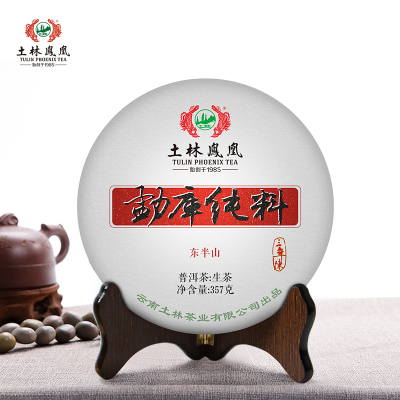 土林凤凰普洱茶凤凰饼茶勐库东半山大叶种茶生普洱茶叶357g