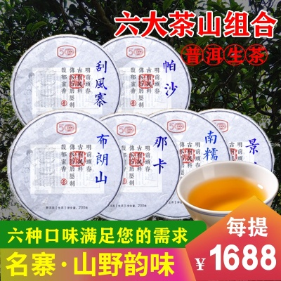普凤凰】六大古茶,六座名山茶,茗善堂茶叶碧恒春春尖茶业