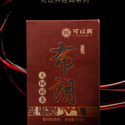 可以兴 2018布朗山普洱茶 熟茶 茶砖特级云南古树陈年砖茶