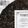 【至尊古树】2018年 蛮砖 桃花寨 桃子寨 普洱茶 生茶