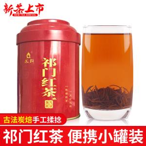 徽轩红茶茶叶祁门红茶新茶特级罐装正宗安徽黄山小种古树红茶