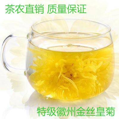特级金丝皇菊大菊花茶一朵一杯大黄菊茶叶 黄山贡菊黄菊胎菊15朵
