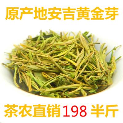 2020年新茶绿茶 原产地雨前安吉黄金芽茶叶250g 黄金叶黄茶