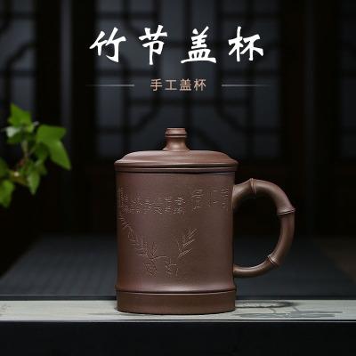 紫泥手工刻绘竹节紫砂盖杯子批发办公杯