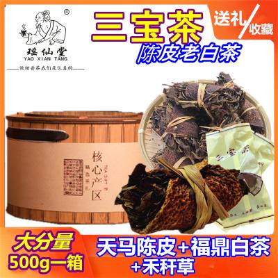三宝茶陈皮白茶广东新会陈皮4年老白茶福鼎白茶5年老陈皮500克1箱