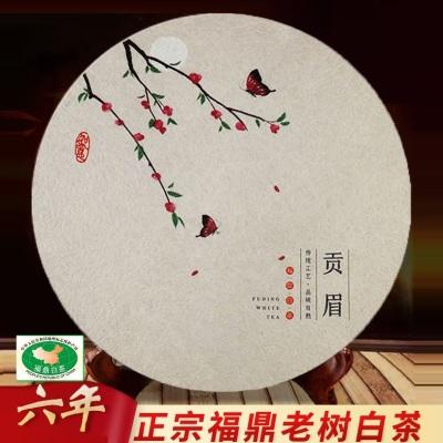 【品牌特卖】福鼎白茶贡眉茶叶陈年太姥山老白茶寿眉茶一饼350克
