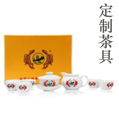 土林凤凰瓷质茶具套装高端礼盒定制款