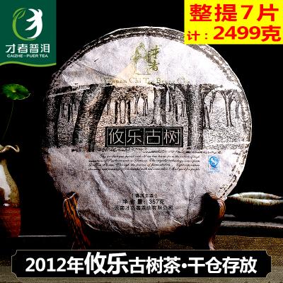 7片计2499克.攸乐古树茶普洱茶生饼 云南七子饼茶生茶2012年