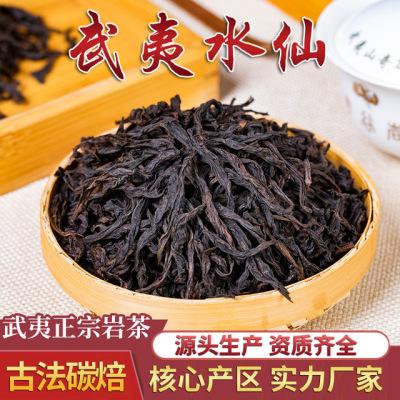 2019新茶 武夷岩茶 武夷山花香水仙 茶叶乌龙茶 500g袋装【包邮】