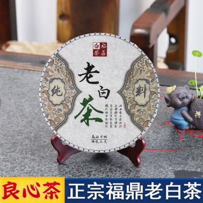 福鼎老白茶茶叶贡眉寿眉茶饼紧压福建特级产生态自饮350克礼盒装