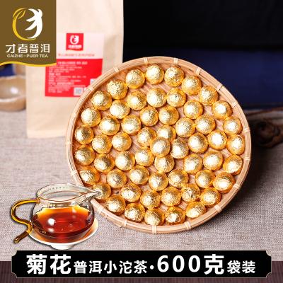 才者 菊花普洱茶迷你小沱茶熟茶600克 云南勐海茶区茶叶菊普茶