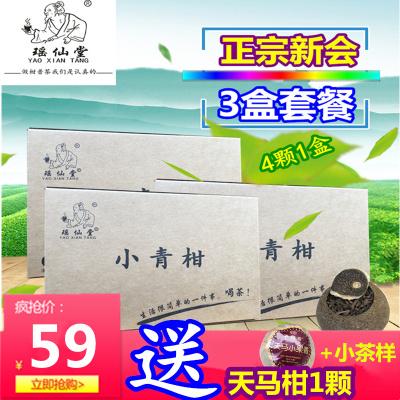 【3盒套餐】瑶仙堂 新会小青柑清香柑普茶陈香宫廷熟普洱茶包邮