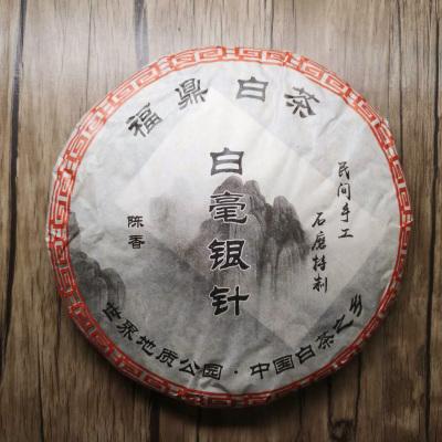 300g/饼2012年福鼎明前茶春茶白毫银针特级白茶茶饼茶叶
