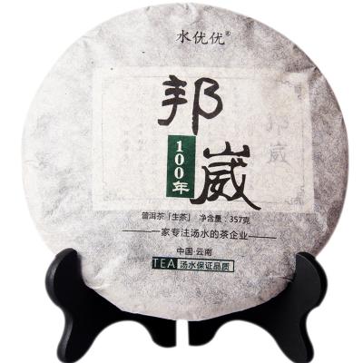 2019年大树早春茶 邦崴乔木普洱茶357g茶饼 生普