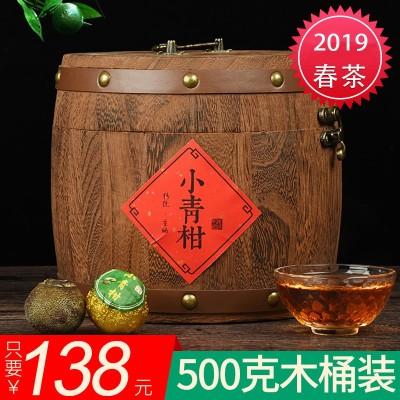 木桶小青柑500g*1 茗善堂抖音同款 实木木桶装小青柑茶叶礼盒装