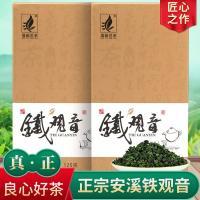 2019新茶正宗安溪特级铁观音茶叶浓香型乌龙茶纸盒装125g
