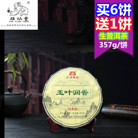 2019八方茶园云南普洱茶玉叶润香生茶357克乔木茶七子饼茶买6送1