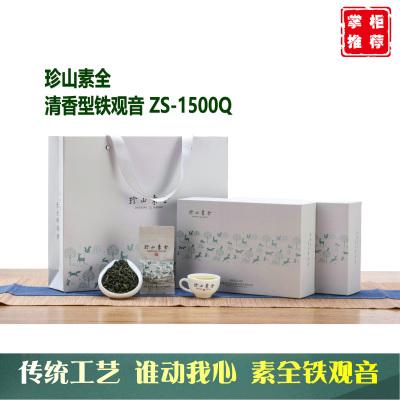 安溪铁观音2020秋茶清香型新茶ZS1500Q珍山陈素全丽广茶行250g
