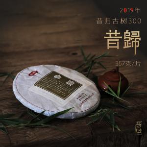 格香 2019年头春临沧昔归古树普洱茶生茶饼茶357克