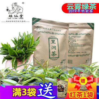 明前云雾绿茶2019云浮新兴特产里洞茶叶散装200g/袋瑶仙堂