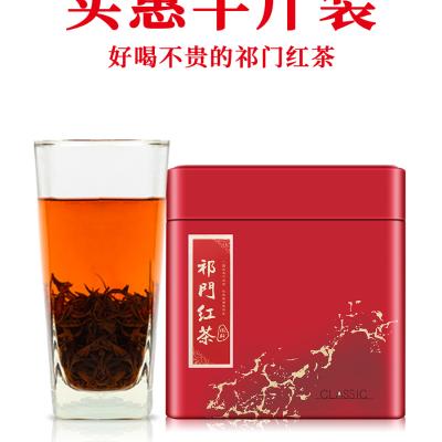 正宗祁门红茶 特级浓香型新茶春茶纯手工炭培红香螺祁红茶叶