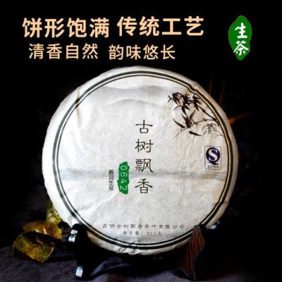 普洱茶七子饼 古树飘香茶叶 生茶357g批发 云南普洱茶饼【包邮】